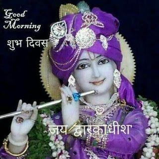 200 Bhagwan Krishna Good Morning Images Good Morning