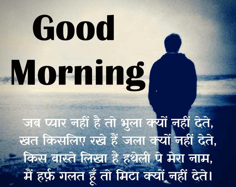 50 Best Good Morning Love Shayari Image Free Download For Mobile Good Morning