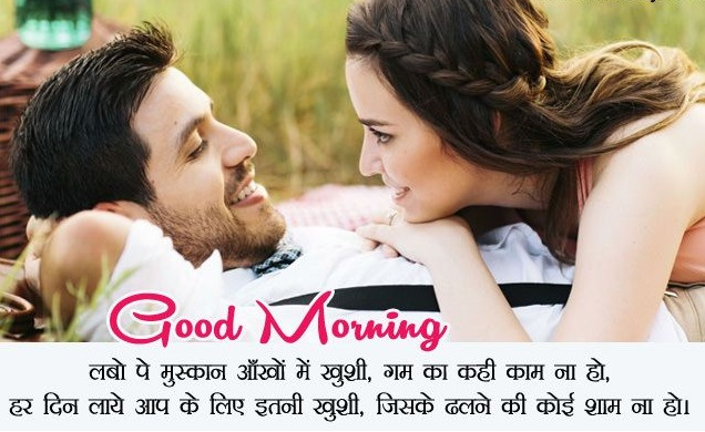 175 Most Romantic Good Morning Couple Images Free Download Good Morning